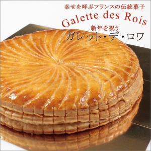 ガレット・デ・ロワ 〜幸せを呼ぶフランスの伝統菓子〜 5号サイズ remercier