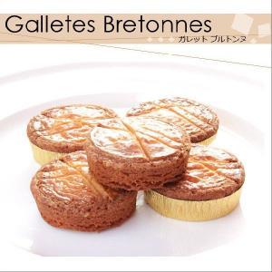 ガリッとした食感とほどけるくちどけが特徴 ガレット ブルトンヌ〔6個セット〕 誕生日ケーキ 御祝い プレゼント|remercier