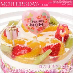 【遅れてごめんね】母の日スイーツ2014 ケーキ いろどりフロマージュ|remercier