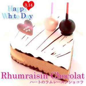 チョコレート ケーキ ハート形 ラムレーズンショコラ|remercier
