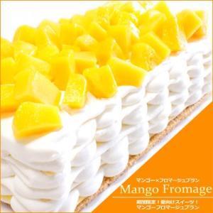 マンゴー と フロマージュブラン の ミルクレープ マンゴーフロマージュ|remercier