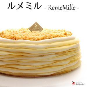 ルメミル プレーン ミルクレープ 1ホール 5号 15cm 5〜6人分 誕生日 ケーキ お祝い|remercier