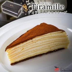 あすつく対象商品 ティラミス × ミルクレープ ティラミル 〔4〜6人分〕 誕生日ケーキ 御祝い プレゼント ギフト|remercier