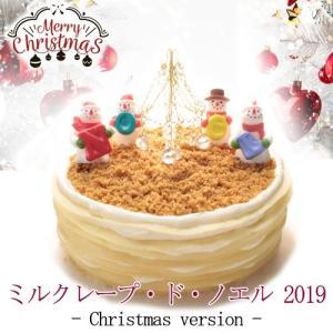 クリスマス 予約 ミルクレープ・ド・ノエル 2019 1ホール 5号 15cm 約5〜6人分 クリスマスケーキ お祝い パーティー|remercier