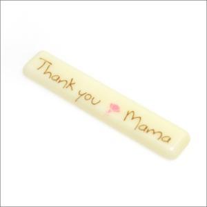 母の日チョコプレート(Thank you Mama)|remercier