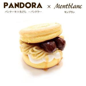 パンケーキ×生どら パンドラ モンブラン remercier