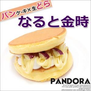 パンドラ パンケーキ×生どら 「なると金時パンドラ」 remercier