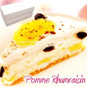 スイーツ ギフト  りんごとラムレーズン×ミルクレープ ポムロムレザン〔4〜6人分〕  誕生日ケーキ 御祝い プレゼント|remercier
