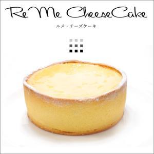 ルメ・チーズケーキ ケーキ タルト ニューヨークチーズケーキ〔3〜4人分〕 誕生日ケーキ 御祝い プレゼン|remercier