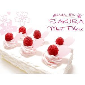 桜あん×ミルクレープ 桜モンブラン 誕生日ケーキ 手土産にも|remercier