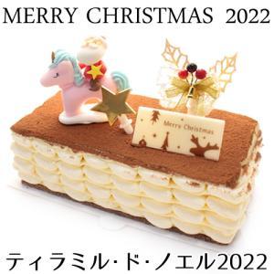 クリスマスケーキ 予約 ティラミル・ド・ノエル2019 ティラミス×ミルクレープ クリスマスバージョン|remercier
