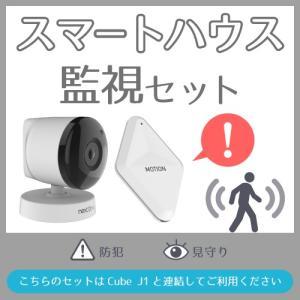 Cube J1に防犯&見守り機能を追加!Cam × Motion Pixi 監視セット|remono
