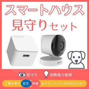 大切なお子様やペットをスマホで見守る!Cube J1 × Cam 見守りセット|remono