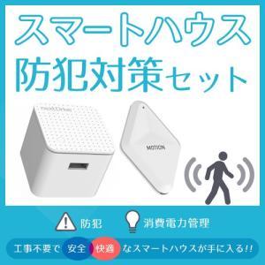 外出先でもご自宅の安全を見守る!Cube J1 × Motion Pixi 防犯セット|remono