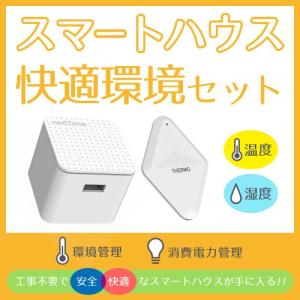 温度&湿度センサーで環境管理!Cube J1 × Thermo Pixiセット|remono
