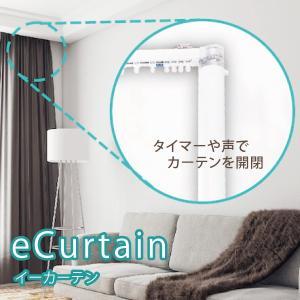 自由自在に操作できるスマートカーテンのeCurtain(イーカーテン)|remono