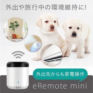 外出時のペットの環境維持に!スマホや音声で家電を操作できるスマートリモコン|eHome対応製品|eRemote mini(イーリモートミニ)|remono|02