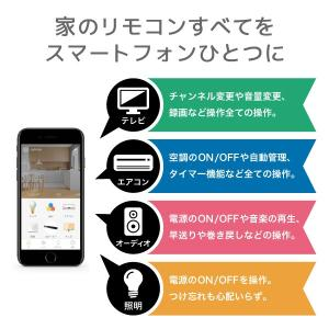 外出中や旅行中のペットの環境維持に!スマホで家電を操作できる、コンパクトで高性能なスマートリモコン/eRemote mini(イーリモートミニ)|remono|04