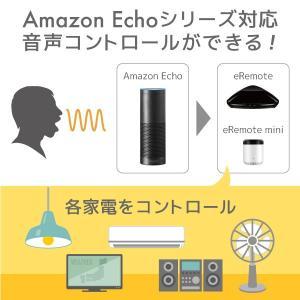 外出時のペットの環境維持に!スマホや音声で家電を操作できるスマートリモコン|eHome対応製品|eRemote mini(イーリモートミニ)|remono|05