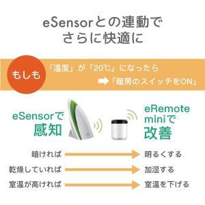 外出時のペットの環境維持に!スマホや音声で家電を操作できるスマートリモコン|eHome対応製品|eRemote mini(イーリモートミニ)|remono|06