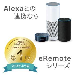 外出時のペットの環境維持に!スマホや音声で家電を操作できるスマートリモコン|eHome対応製品|eRemote mini(イーリモートミニ)|remono|07