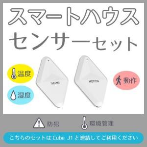 Cube J1に防犯&環境管理機能を追加!Motion Pixi × Thermo Pixi センサーセット|remono