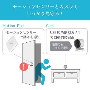 工事不要の簡単設置!コンパクトボディで目立たない!|NextDrive 安心・快適スマートハウス4点セット|remono|03