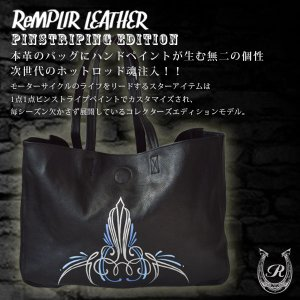 [世界に1点のみの限定商品]ピンストライプアート・トート バッグ MER-320005 | ランプリール・レザー|remplirleather