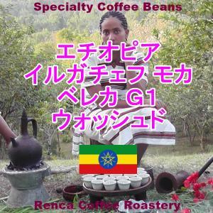 コーヒー豆 送料無料 エチオピア 1Kg まとめ割 イルガチェフ G1 ウォッシュド モカ ハイロースト ベレカ 珈琲豆|rencacoffee