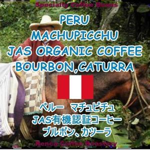 コーヒー豆 送料無料 ペルー 250g まとめ割 マチュピチュ オーガニック栽培 フレンチロースト 珈琲豆 rencacoffee