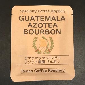ドリップコーヒー グアテマラ 1袋 アゾテア農園 シティロースト 珈琲豆 ドリップバッグ ポイント消化 rencacoffee