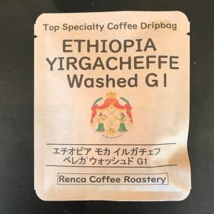 ドリップコーヒー エチオピア 1袋 イルガチェフ G1 ウォッシュド ハイロースト 珈琲豆 ドリップバッグ ポイント消化 rencacoffee