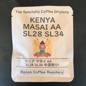 ドリップコーヒー 送料無料 ケニア 10袋 まとめ割 マサイ AA フルシティロースト ドリップバッグ rencacoffee