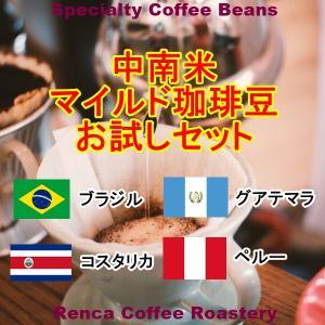 コーヒー豆 初回限定 お試し 送料無料 100gx4種類 中南米 マイルド 珈琲豆 rencacoffee