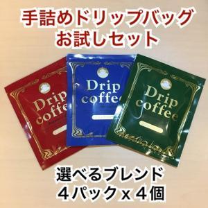 初回購入限定のドリップバッグコーヒーのお試しセットです。  【セット内容】   手詰めドリップコーヒ...