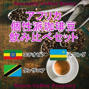 コーヒー豆 飲み比べセット 送料無料 100gx3種類 アフリカ 個性派 珈琲豆 rencacoffee