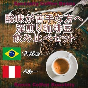 コーヒー豆 飲み比べセット 送料無料 100gx2種類 深煎り 珈琲豆 rencacoffee