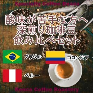 コーヒー豆 飲み比べセット 送料無料 100gx3種類 深煎り 珈琲豆 rencacoffee