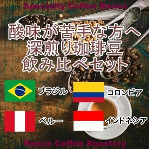 コーヒー豆 飲み比べセット 送料無料 100gx4種類 深煎り 珈琲豆 rencacoffee