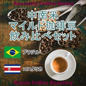 コーヒー豆 飲み比べセット 送料無料 100gx2種類 中南米 マイルド 珈琲豆 rencacoffee