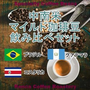 コーヒー豆 飲み比べセット 送料無料 100gx3種類 中南米 マイルド 珈琲豆 rencacoffee