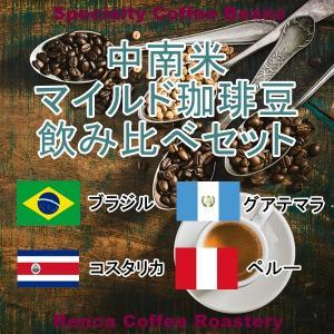 コーヒー豆 飲み比べセット 送料無料 100gx4種類 中南米 マイルド 珈琲豆 rencacoffee