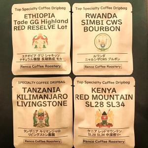 ドリップバッグ 飲み比べ 送料無料 アフリカ 個性派 4種類x4袋 ドリップコーヒー rencacoffee
