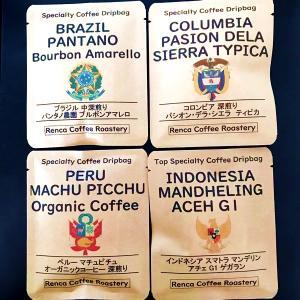 ドリップバッグ 飲み比べ 送料無料 深煎り 苦味とコク 4種類x4袋 ドリップコーヒー rencacoffee