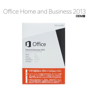 Microsoft Office 2013 Home and Business OEM版 オフィスソフト