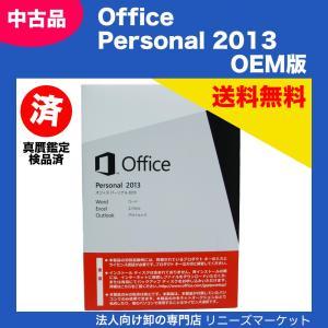 Microsoft Office 2013 Personal OEM版 オフィスソフト