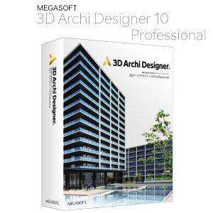 メガソフト 3Dアーキデザイナー 10 Professional|reneeds