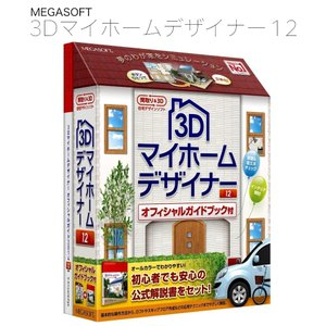 メガソフト 3Dマイホームデザイナー 12 オフィシャルガイドブック付き  箱にヘコミあり|reneeds