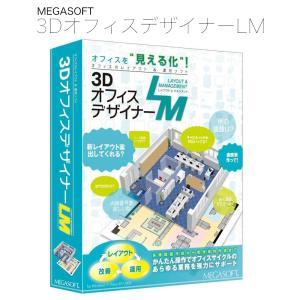 メガソフト 3Dオフィスデザイナー LM|reneeds