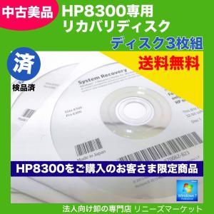 HP 8300 専用 リカバリメディア Windows 7 Professional 32ビット オペレーティングシステム|reneeds